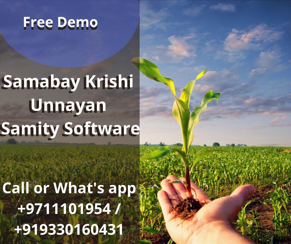 Samabay Krishi Unnayan Samity Software